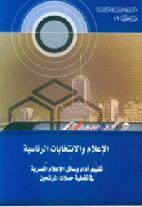 الإعلام و الانتخابات الرئاسية في مصر 2005