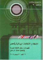 الإعلام و الانتخابات البرلمانية في مصر 2005