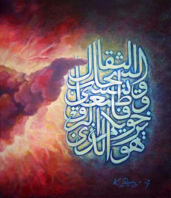 wallpaper kaligrafi islam. Kaligrafi Islam Khat