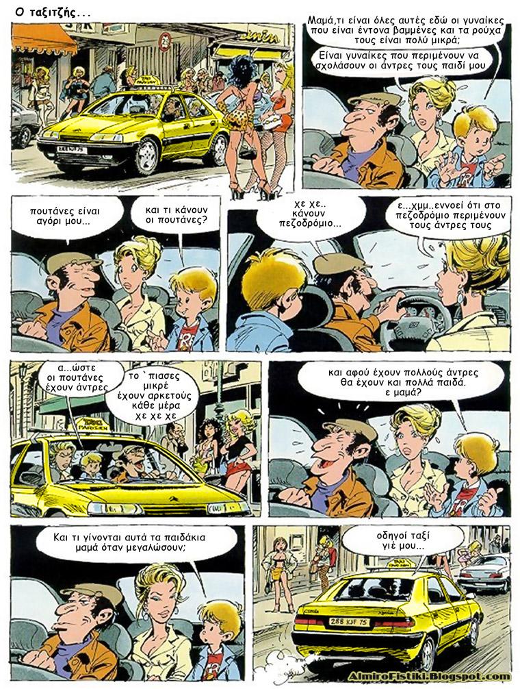 http://2.bp.blogspot.com/_Mh7YKs1nyjA/TLy_RHJZ1lI/AAAAAAAACSY/_l9MfnqDfEs/s1600/taxi_driver.jpg
