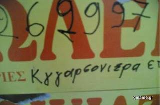 kggggarsoniera Aστείες πινακίδες και επιγραφές...(Πολύ γέλιο)
