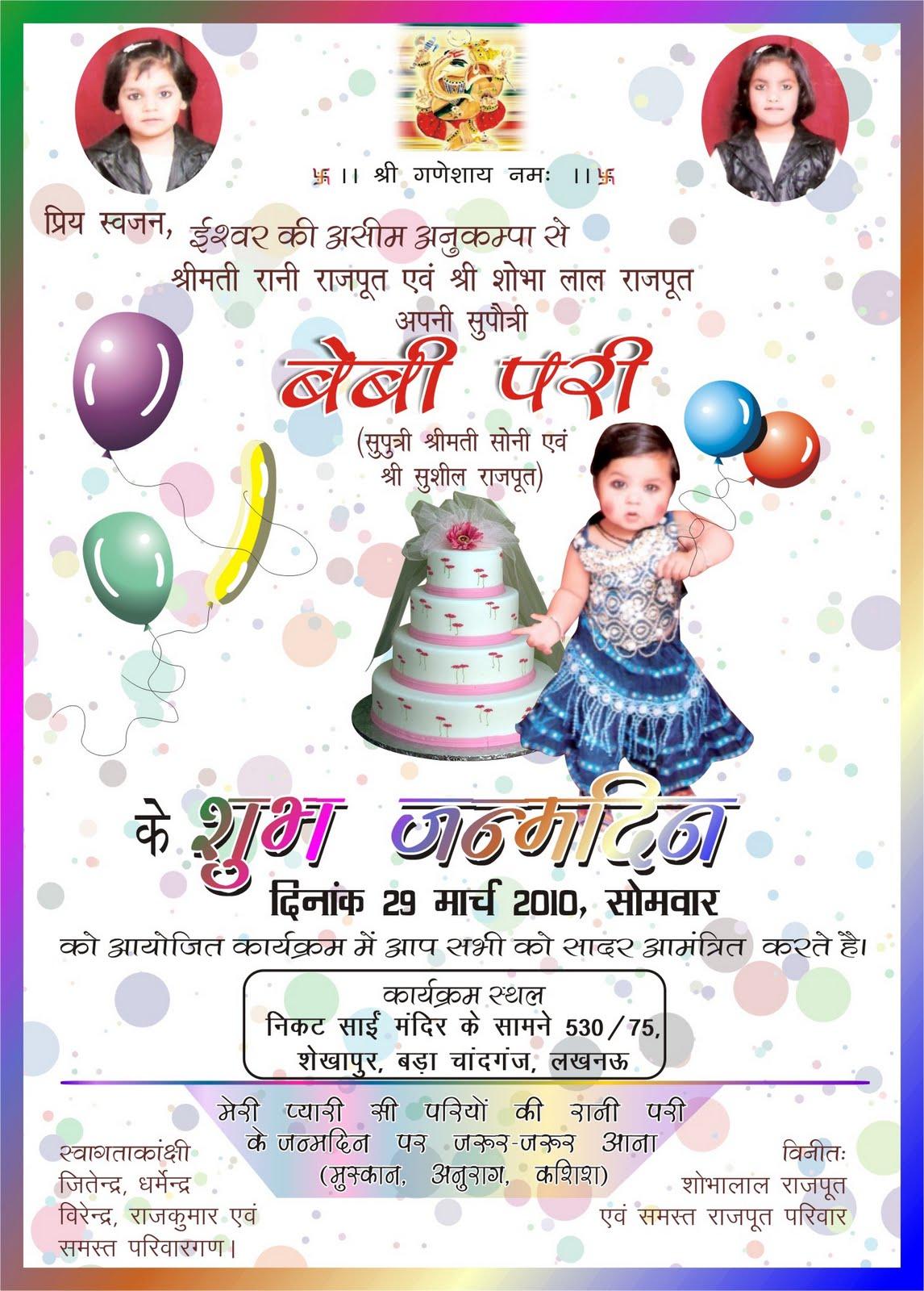 Ad graphic online birthday card hindi birthday card hindi m4hsunfo