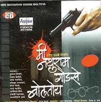 mi nathuram godse boltoy marathi play on big tv