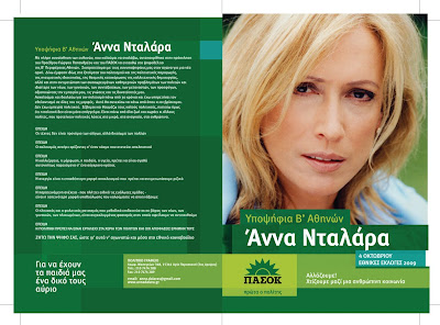 http://2.bp.blogspot.com/_Mn7Nv8wsSCQ/SrtKIqdyhsI/AAAAAAAABxY/URIqkfYRiFI/s400/teliko-exofyllo.jpg