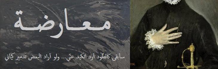 مــعـــارضــة