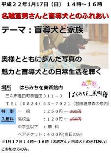 「名越さんと盲導犬のふれあい」のポスター