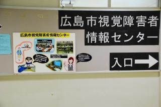 広島市視覚障がい者情報センターの写真