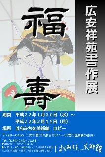 「広安祥苑書作展」ポスター