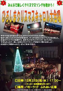 ひろしまクリスマスキャロル大合唱のポスター