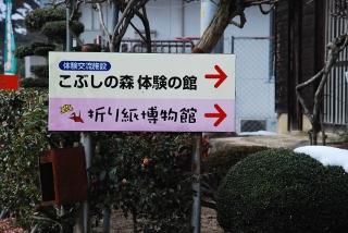 折り紙博物館の入り口の看板の写真