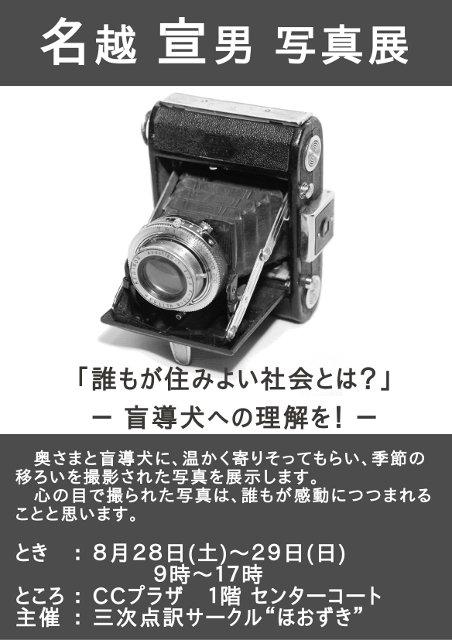 名越宣男写真展ポスター