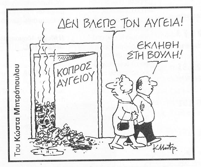 Η ΚΟΠΡΟΣ  ΣΤΟ ΜΑΞΙΜΟΥΜ