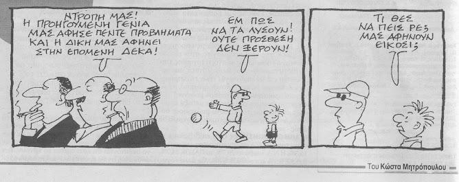 ΚΛΗΡΟΔΟΤΕΣ-ΚΛΗΡΟΝΟΜΟΙ
