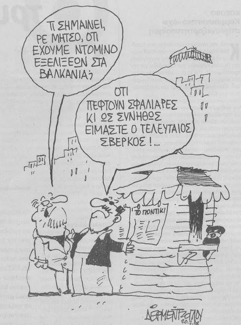 ΤΟ ΚΑΤΑ ΜΗΤΣΟΝ ΒΑΛΚΑΝΙΚΟ ΝΤΟΜΙΝΟ