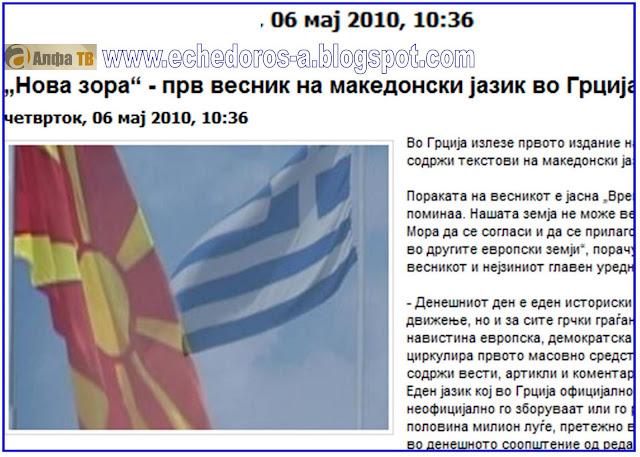 %CE%9D%CF%8C%CE%B2%CE%B1+%CE%96%CF%8C%CF%81%CE%B1 «Νόβα Ζόρα» η εφημερίδα στην Ελλάδα των Σκοπιανών
