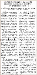 RIZES Πως οι Σλαβούνοι μεταλλάχθηκαν σε «Μακεδονικό Έθνος»