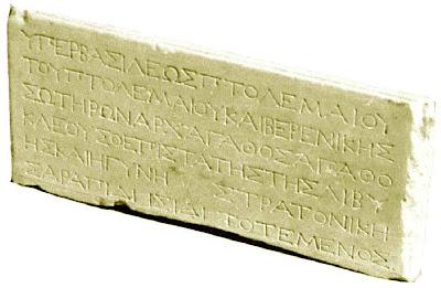 yperbasileos Ο αλεξανδρινός επιγραφικός πλούτος