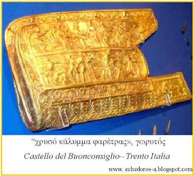 3 Ο μακεδονικός γωρυτός και η ...ομηρική ιστορία του