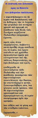 seleyk Ο Σέλευκος, ο Διδυμαίος Απόλλων και οι ...δραχμές