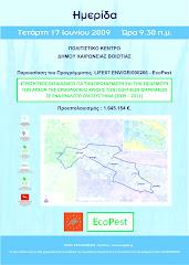 Πιλοτικό πρόγραμμα στη Χαιρώνεια, για την προστασία του Κηφισού