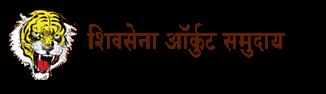 शिवसेना ऑर्कुट कम्युनिटी ब्लॉग