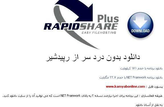 برنامه - دانلود مکرر و بدون درد سر از Rapidshare لطفا روی تصویر زیر کلیک کنید