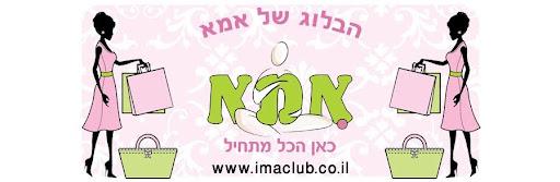 מועדון אמא www.imaclub.co.il
