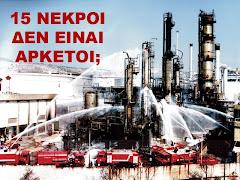 ΕΛΠΕ (πρώην Πετρόλα) 1992