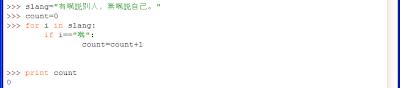 統計中文字串中某個字的例子