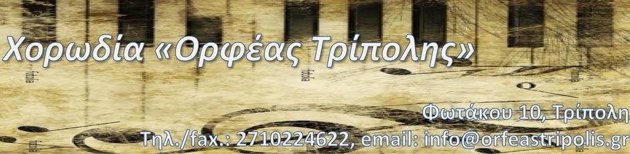 orfeas tripolis
