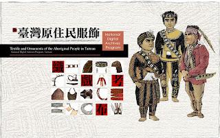 臺灣原住民服飾