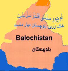 بلوچستان اشغالی