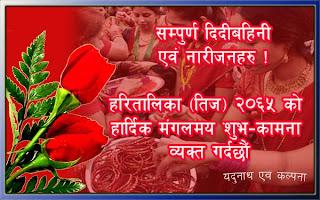 Haritalika Teej 2065. Image © Copy Right evergreenyadu.blogspot.com