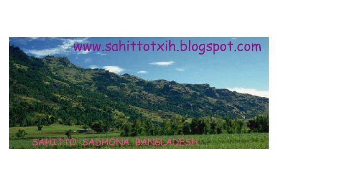 SAHITTO SADHONA BANGLADESH