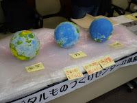直径20センチ程。金星と月と地球。低部が青ほか、凹凸の高さにより色が違う