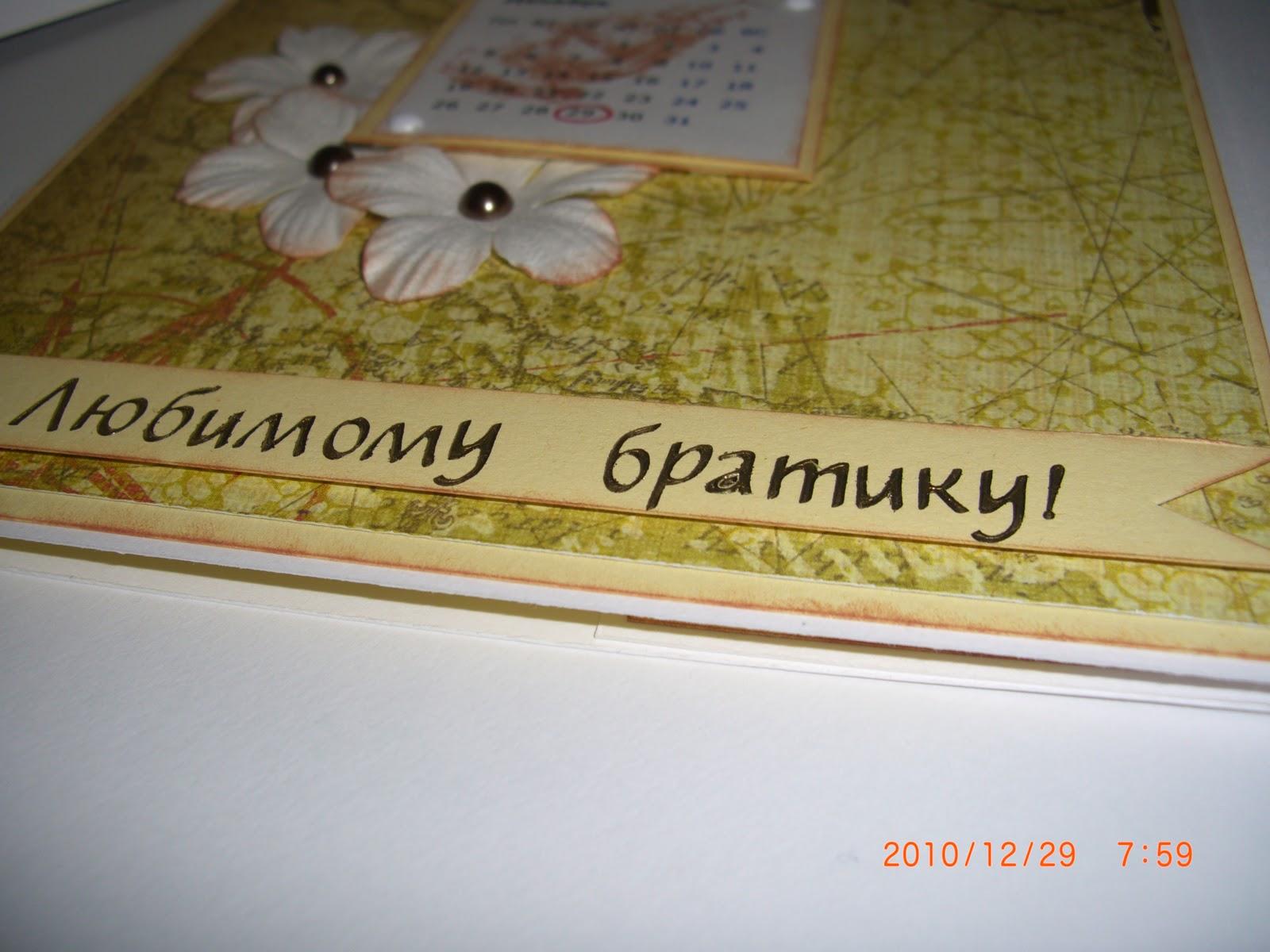 Музыкальные открытки открытка любимому братику