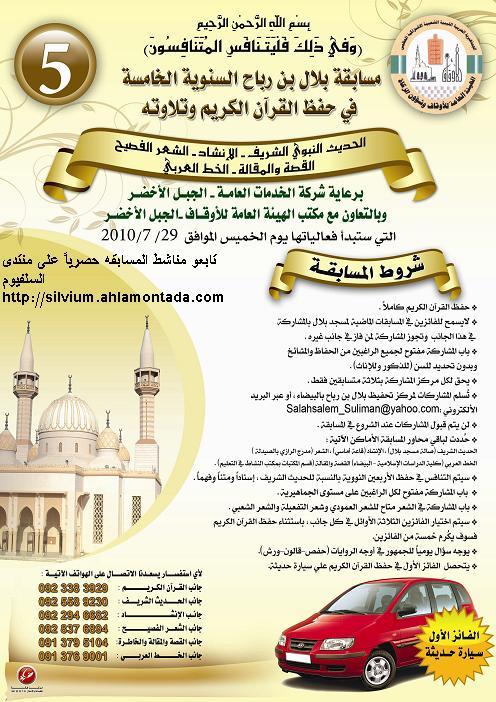 مسابقة مسجد بلال بن رباح %D8%A8%D9%88%D8%B3%D8%AA%D8%B13+A4
