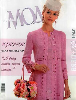 Журнал Мод 531