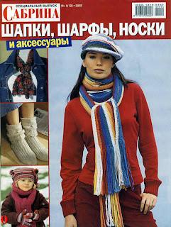 Шапки, шарфы, носки