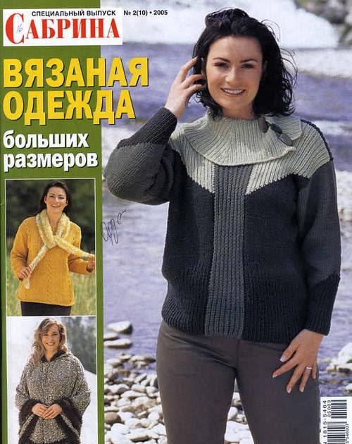 Сабрина Вязаная Одежда Больших Размеров Доставка