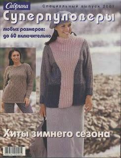 Вязаная одежда для полных