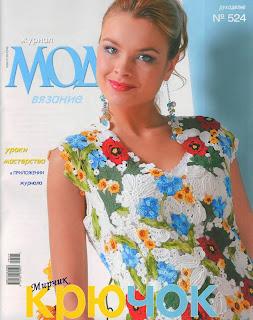 Журнал Мод 524