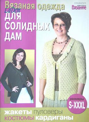 Вязаная одежда для солидных дам