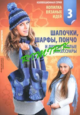 шапочки, шарфы, аксессуары