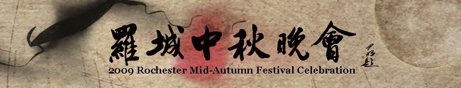 2009 Rochester Mid-Autumn Festival