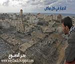 مدونة بحر الدموع - صوت غزة