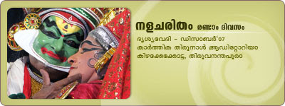 Nalacharitham Randam Divasam (Upto Verpadu) - Presented in NalacharithaMela organized by Drisyavedi, Thiruvananthapuram