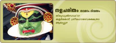Nalacharitham @ Kalarcode SriMahadeva Temple, Thiruvulsavam'07