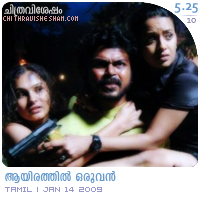 Aayirathil Oruvan: A film by Selvaraghavan starring Karthi, Reemma Sen, Andrea Jeremiah and Parthiban. Review by Haree for Chithravishesham.