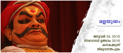 Mallayudham Kathakali: Kalamandalam Ramachandran Unnithan as Mallan and Kalamandalam Hari R. Nair as Valalan. An appreciation by Haree for Kaliyarangu.